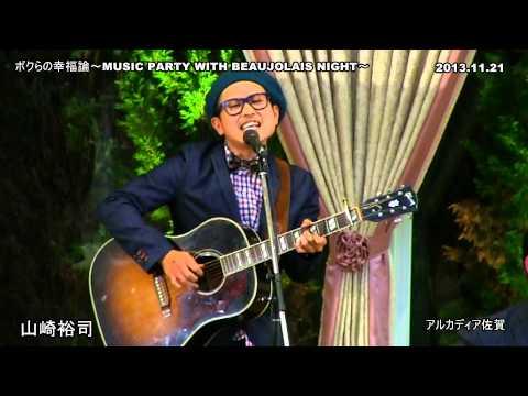 【ボクらの幸福論~MUSIC PARTY WITH BEAUJOLAIS NIGHT~】山崎裕司