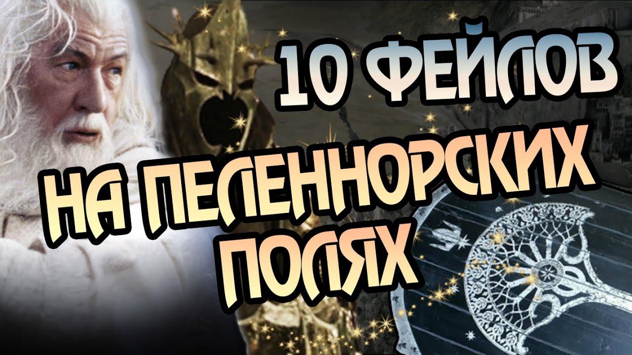 10 Ошибок в Битве за Минас Тирит