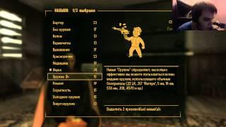 Maddyson. Стрим по Fallout New Vegas ч.2. 04.09.14