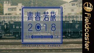 日本と台湾の大学生が同名駅32駅を鉄道で巡る。「青春・若旅2018」