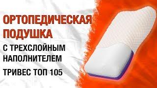 ортопедическая подушка Trives ТОП 105  Обзор