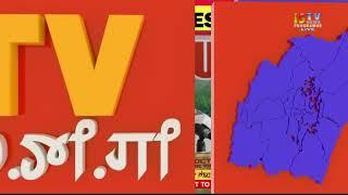 9 PM MANIPURI NEWS   16 August 2018