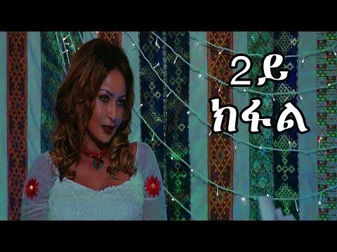 RED SEA - Interview    Helen Meles - Part 02 - ዕላል ምስ ሄለን መለስ - ካልኣይ ክፋል