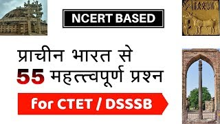CTET तैयारी | 55 Important Questions of Ancient History - NCERT Based (in Hindi)