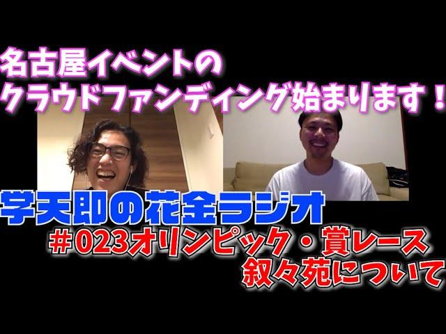 【学天即の花金ラジオ023】オリンピック・賞レース・叙々苑について