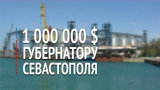 Миллион долларов для губернатора Севастополя