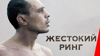 КРУТОЙ ФИЛЬМ ПРО БОКС \