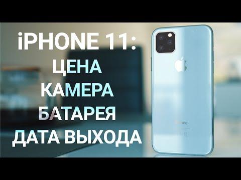 ВОТ ОН — IPHONE 11, КОТОРЫЙ МЫ ЗАСЛУЖИЛИ