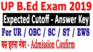 UP B.Ed Entrance Exam 2019 | UP B.Ed Cutoff 2019 | Expected Cutoff With Answer Key For All Category