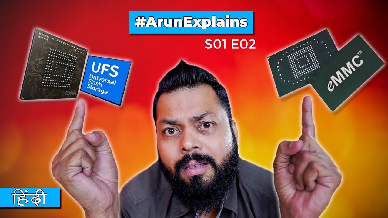 Smartphone Storage Type Explained ⚡ eMMC, UFS को जानना क्यों बहुत जरूरी है!
