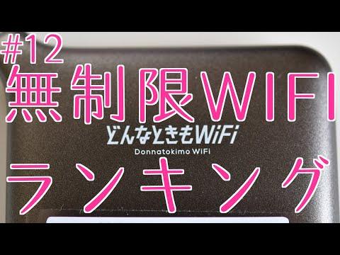 どんなときもwifi 乗り換え