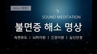 [1시간] 불면증 해소명상, 편안하게 꿀잠으로 유도하는 숙면명상, 수면뇌파 유도, 스트레스해소, singing bowl meditation