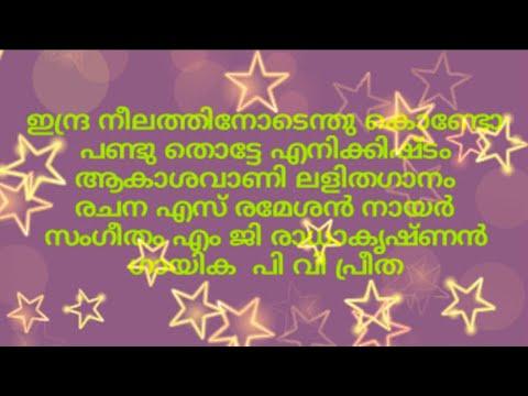 indraneelathinodenthu kondo ആകാശവാണി ലളിതഗാനം