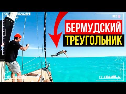 Как выглядит Бермудский треугольник изнутри?  Путешествие на яхте ⛵️ - Ржачные видео приколы
