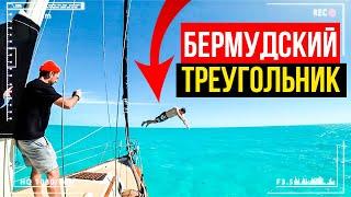 Как выглядит Бермудский треугольник изнутри?  Путешествие на яхте ⛵️