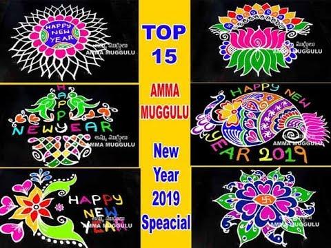 Top 15 New Year Rangoli Designs Latest Best Kolam Alpana Youtube