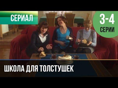 ▶️ Школа для толстушек 3 и 4 серия - Мелодрама | 2010 - Русские мелодрамы - Ruslar.Biz