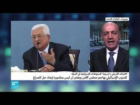 جلسة في مجلس الأمن لبحث -شرعنة- واشنطن للاستيطان الإسرائيلي  - نشر قبل 3 ساعة