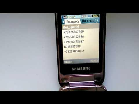 samsung gt c3592 спам черный список