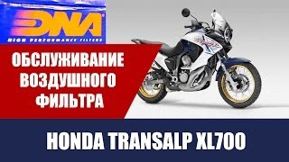 #ГАРАЖ: Обслуживание воздушного фильтра DNA на примере Honda Transalp XL700(Обслуживание воздушного фильтра DNA на Honda Transalp XL700 Смотрите также наши видео на http://real-tube.com Канал о мотоцикл..., 2014-01-05T21:11:36.000Z)