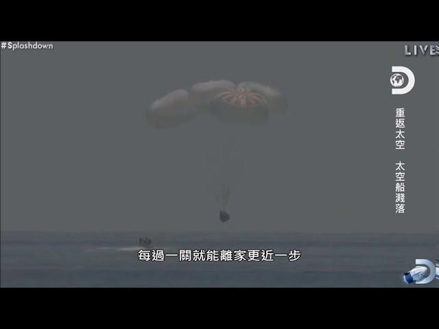 SpaceX太空人回家了!第一次民間載人太空計畫迎來終點:《重返太空:太空船濺落》9月8日,星期二 晚上9點首播