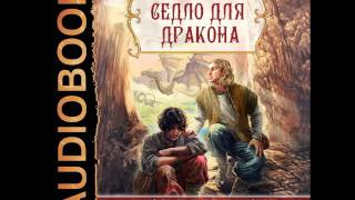 2001228 Glava 01 Аудиокнига. Емец Дмитрий Александрович