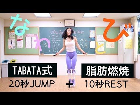 【TABATA式】縄跳びチャレンジ!完全脂肪燃焼!