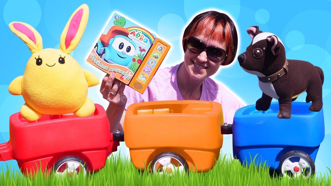 Автовоз для игрушек Капуки Кануки - Видео для детей про машинки и игрушки - Читаем книжку с Машей