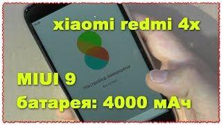 Оригинал xiaomi redmi 4x смартфон 2 ГБ ram 16 ГБ rom Запоздалое видео.