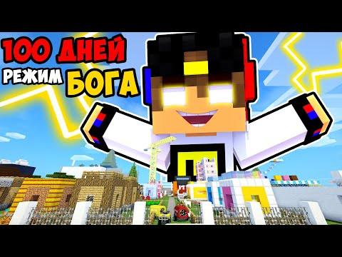 Майнкрафт но КАК ИГРАТЬ на Режиме БОГА в Майнкрафте Троллинг Ловушка Minecraft