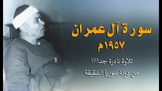 من أندر وأروع تلاوات سورة آل عمران 1957م سوريا