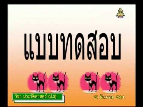 101+hisp2+dltv54+541223+C+ประเพณีทางราชการ+ประเพณีไทยป.2