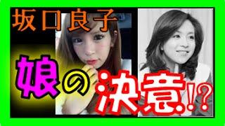 坂口杏里(25) 【若くして失くした母親の存在が・・・】 坂口杏里さんは、母...