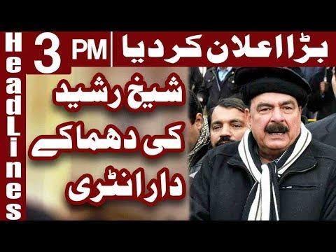 We Will Die For Pakistan, Says Sheikh Rasheed - Headlines 3 PM - 8 November - Express News