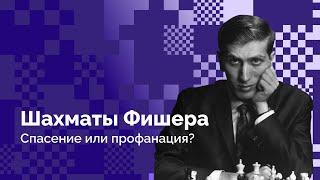 Фото «Шахматы Фишера» – спасение или профанация? ♟️ Random960 // Борис Грачев