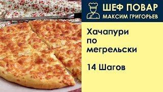 Хачапури по-мегрельски . Рецепт от шеф повара Максима Григорьева