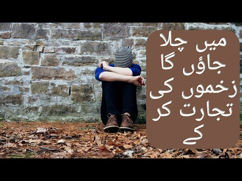 "Top Sad Poetry 2 Line In Urdu "" Ma Chala Jawo Ga Apny Zakhmo Ki Tejarat Kr Ky "".....best Urdu Poetry"