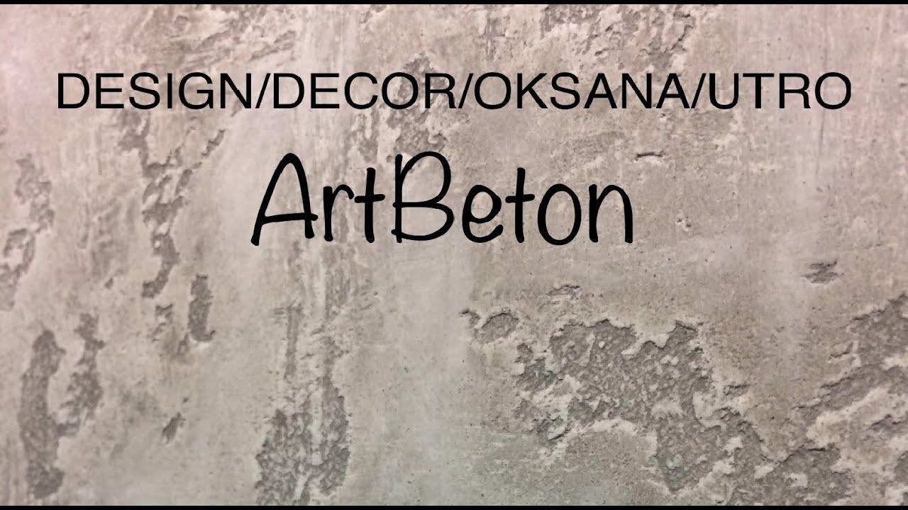 Декор стен/артбетон - YouTube