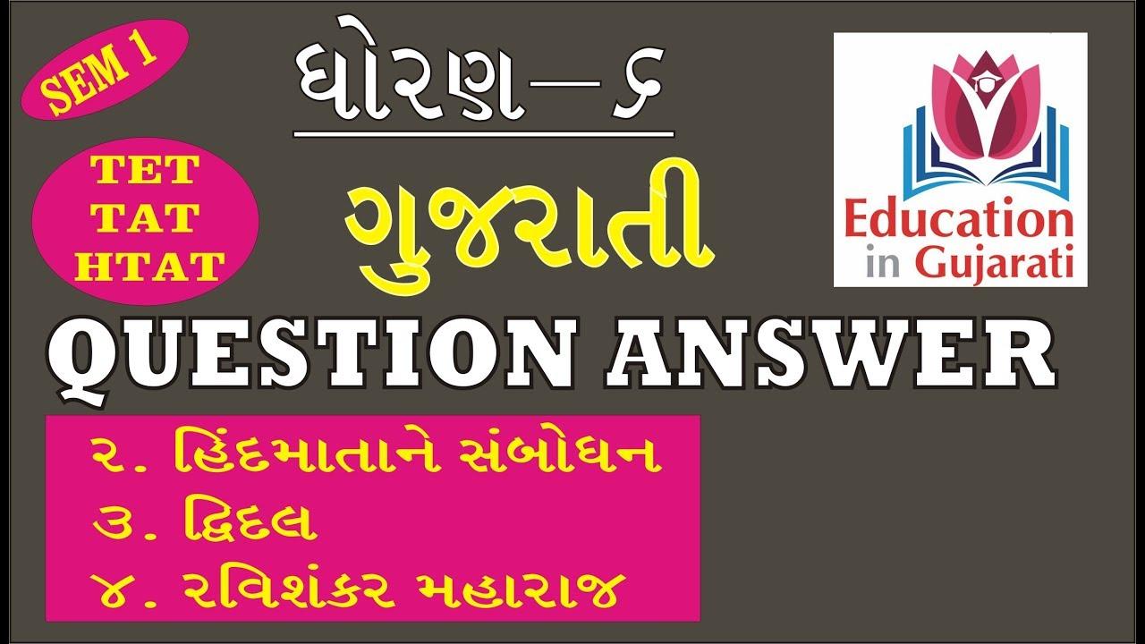 GUJARATI STD 6 PART 1|| GUJARATI QUESTIONS AND ANSWERS