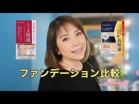 【どちらが凄い?】メディアvsインテグレート グレイシィ ファンデーション比較☆yoriko makeup thumbnail
