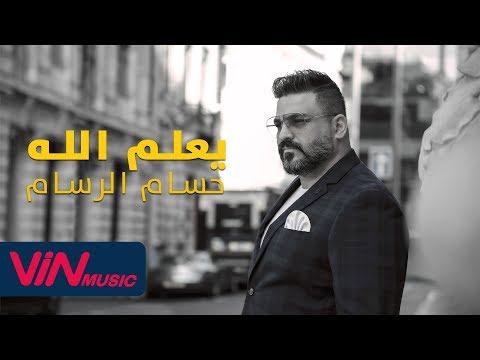 Hussam Al Rassam - Yalam Allah | حسام الرسام - يعلم الله