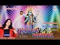 Download mahakali maa ni aarti - lakh lakh divda ni aarti by kajal maheriya MP3 song and Music Video