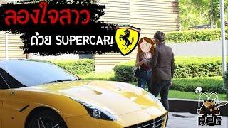 ลองใจสาวด้วยรถซุปเปอร์คาร์!!