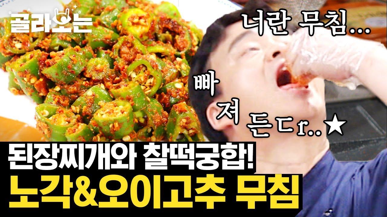 [#골라보는] 백종원's 차돌 된장찌개 & 노각, 오이고추 무침❤️ 밥이랑 먹으면 죽어요... | #집밥백선생 #Diggle