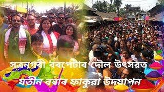 JATIN BORA | Barpeta Dol Utsab | Barpeta Holi 2019 | Colorful Festival Assam thumbnail
