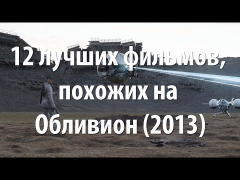 12 лучших фильмов, похожих на Обливион (2013)