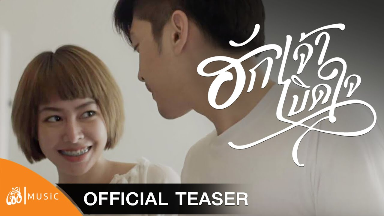 [official teaser]  ฮักเจ้าเบิดใจ - เบ็น ศรัณยู【เซิ้งMUSiC】