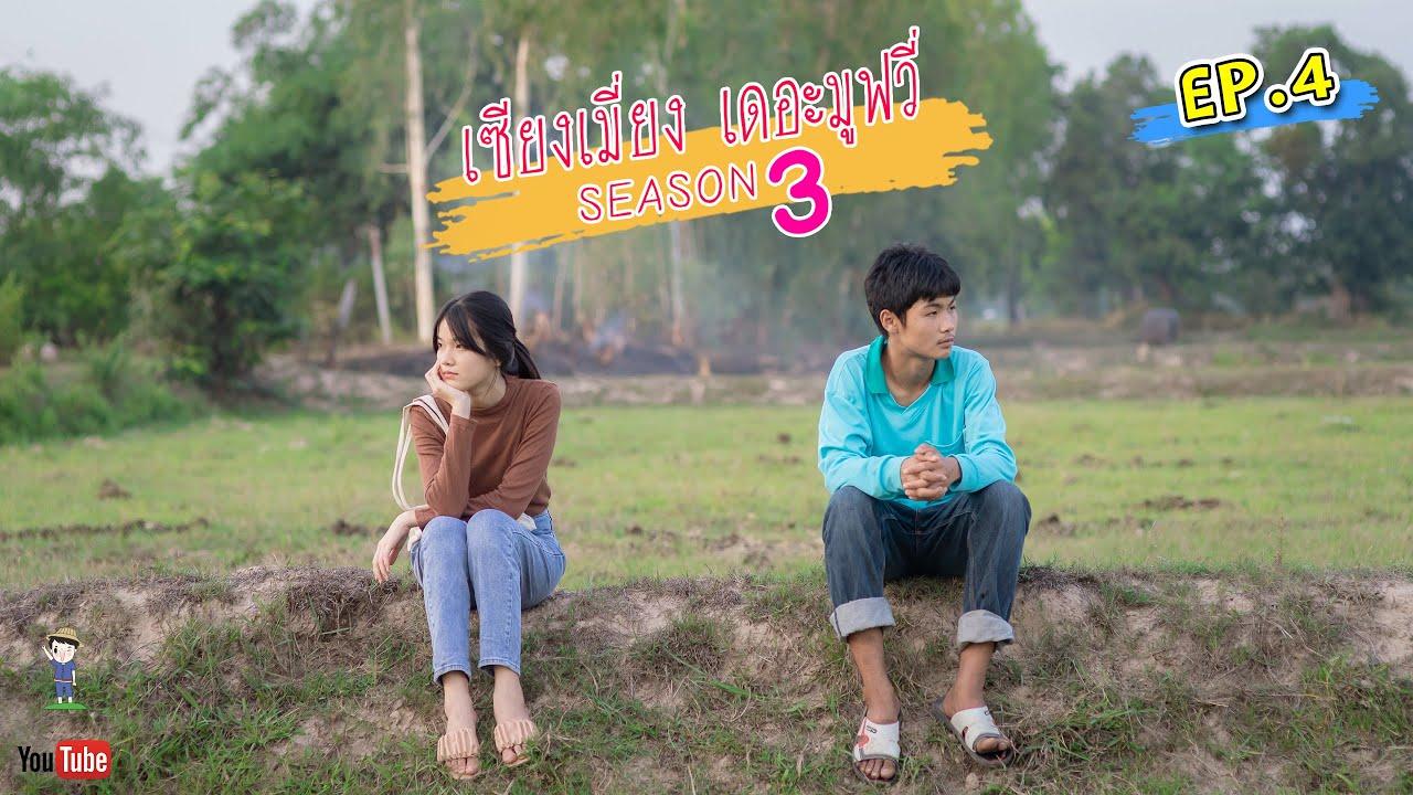 เซียงเมี่ยง เดอะมูฟวี่ | Season 3 | EP.4 (4K UHD)