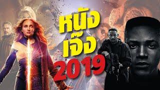 หนังขาดทุน เจ๊งยับ 2019 | บ่นหนัง