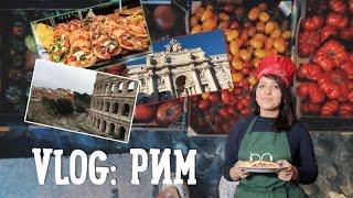 Ооочень необычный vlog из Рима [Рецепты Bon Appetit]